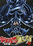 デビルマンサーガ 6 (ビッグコミックススペシャル)