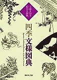 四季文様図典 文様を知る 絵引き辞典 (紫紅社文庫)