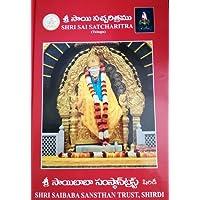 Sai Satcharitra Book - Telugu Version