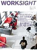 WORKSIGHT(ワークサイト) 09 クリエイティブスクールの未来、集まる意味を問い直す大企業