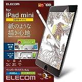 エレコム iPad mini5 保護フィルム ペーパーライク ケント紙(ペン先磨耗防止) 反射防止 TB-A19SFLAPLL