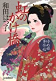 虹のかけ橋―ゆめ姫事件帖 (時代小説文庫)