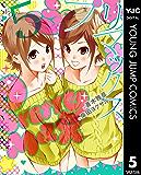 プリマックス 5 (ヤングジャンプコミックスDIGITAL)
