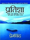 Pratigya-Hindi