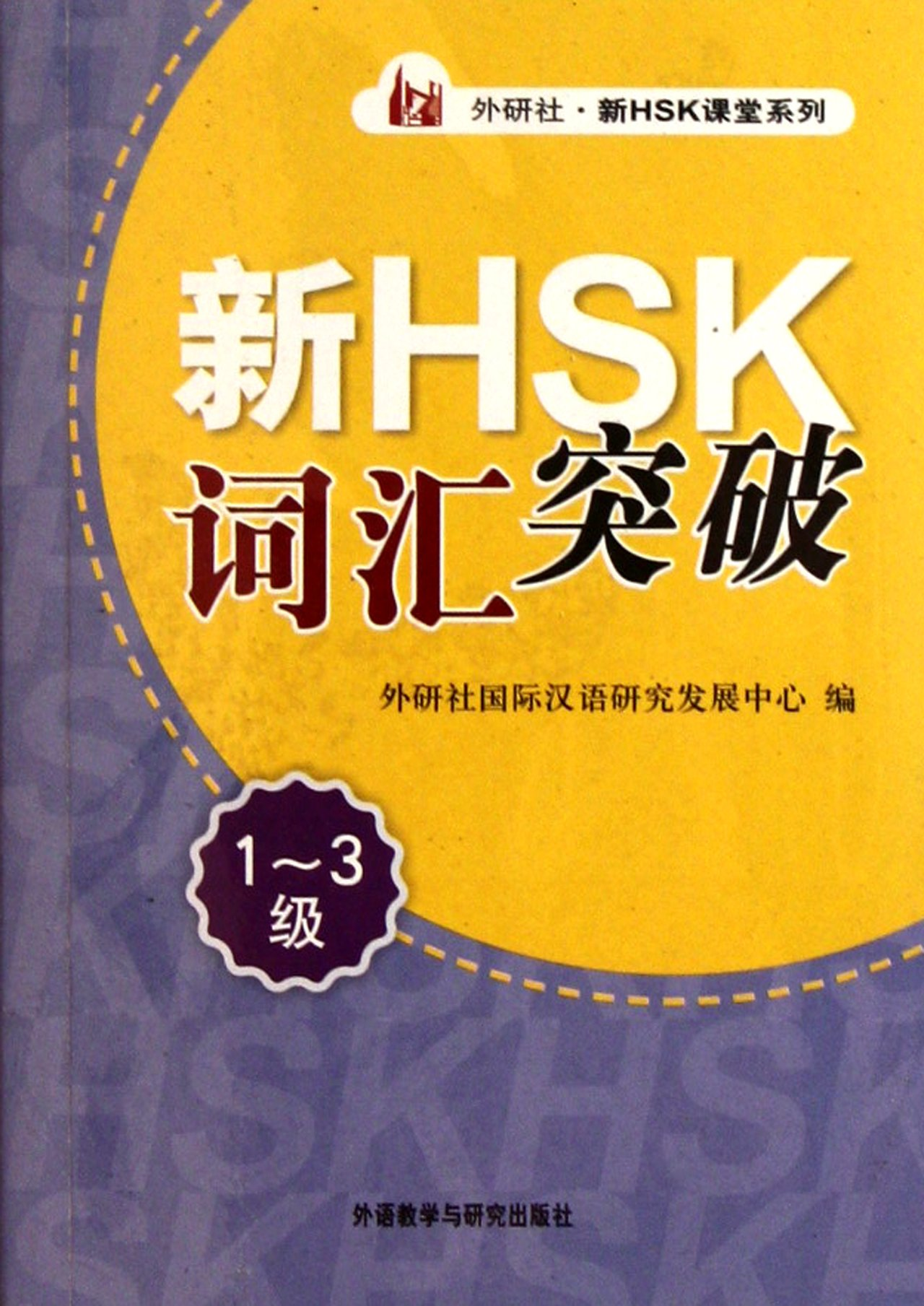 Download Prepare for HSK: Vocabulary Book for HSK1-3 (Chinese Edition) pdf