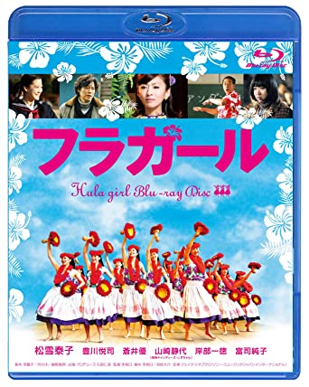 Amazon | フラガール [Blu-ray] ...