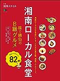 湘南ローカル食堂 味で勝負のB級グルメ[雑誌] 別冊湘南スタイル