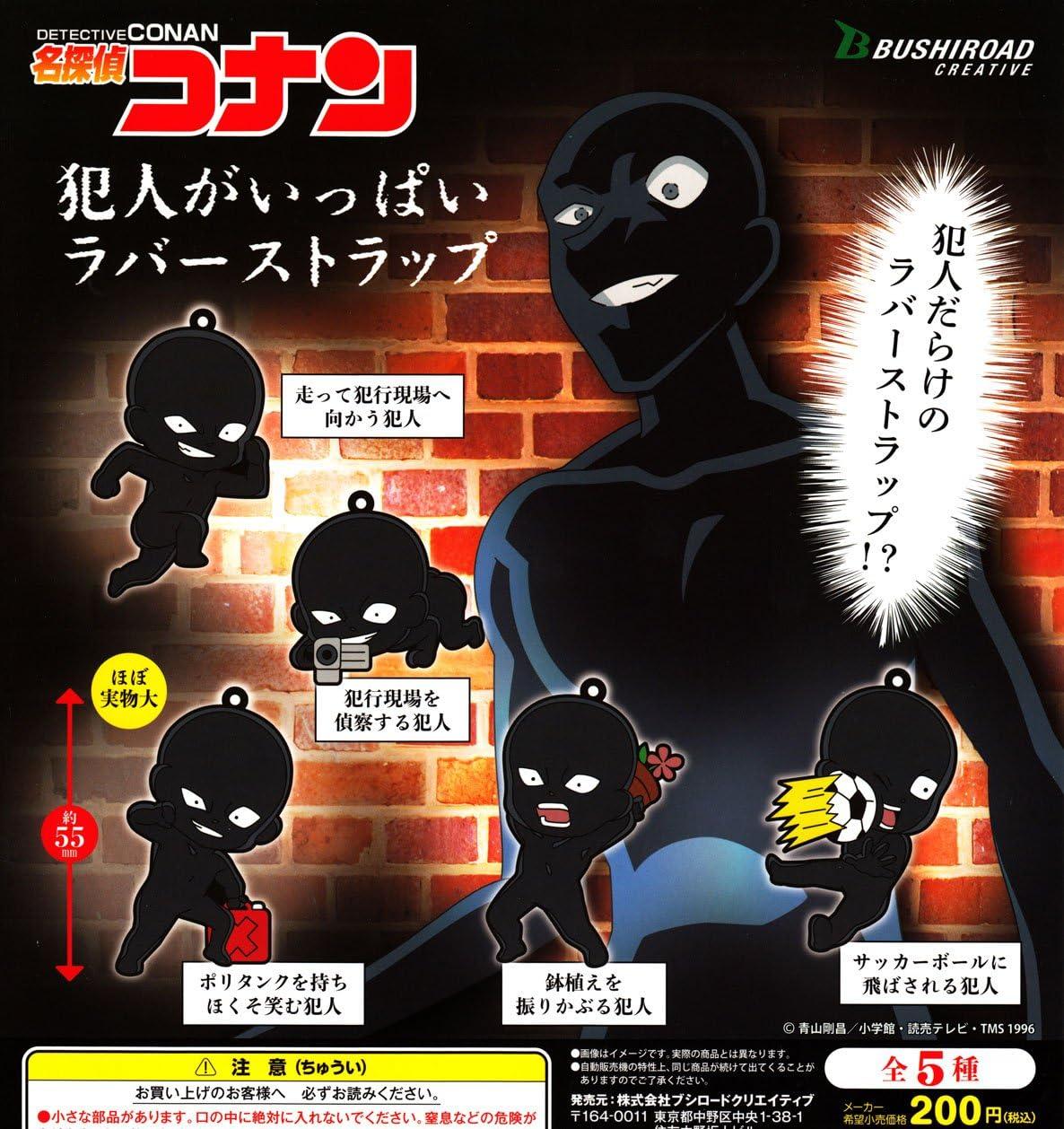 Amazon   名探偵コナン 犯人がいっぱいラバーストラップ [全5種セット ...