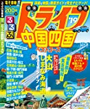 るるぶドライブ中国四国ベストコース'19 (るるぶ情報版)