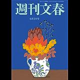 週刊文春 6月1日号[雑誌]