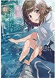 キミの忘れかたを教えて【電子特別版】 (角川スニーカー文庫)