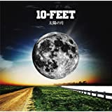 太陽の月(完全生産限定盤)(DVD付)(20周年記念フラッグ付)