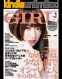 andGIRL 2020年1月号 [雑誌] andGIRL(アンドガール)