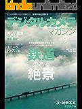 デジタルカメラマガジン 2018年9月号[雑誌]
