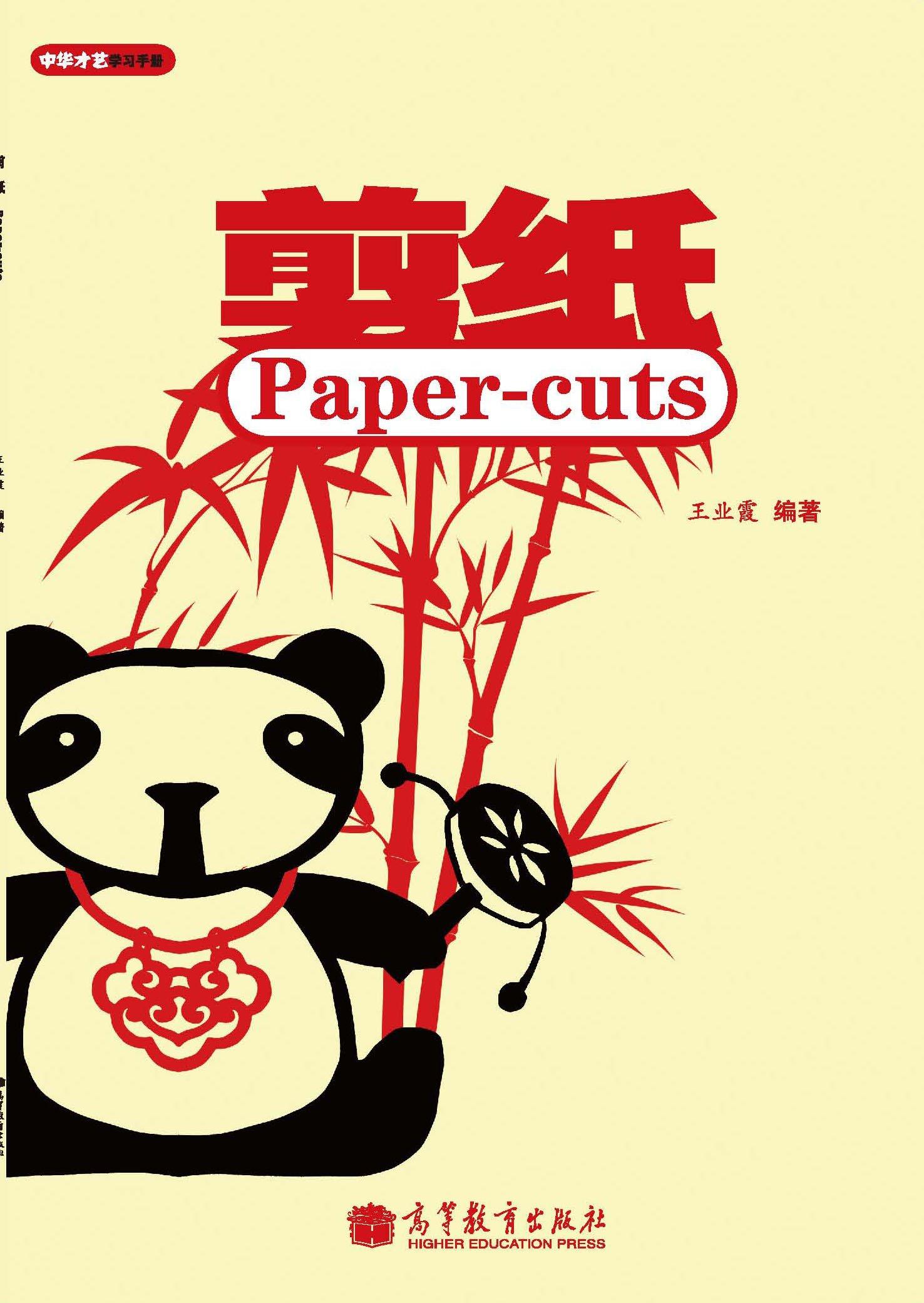 Paper-cuts ebook
