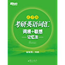 考研英语词汇词根+联想记忆法(乱序版)▪ 新东方绿宝书系列
