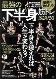 最強の下半身筋トレ 厳選! 50 (TJMOOK)