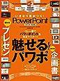 いきなり差がつく! PowerPoint (DVD-ROM付き) (100%ムックシリーズ)