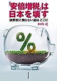「安倍増税」は日本を壊す―消費税に頼らない道はここに