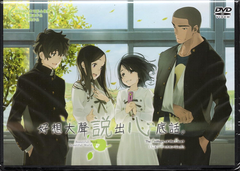 anthem of the heart anime full movie
