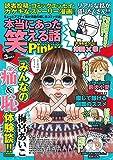 本当にあった笑える話Pinky 2020年 03月号 [雑誌]