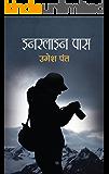 Innerline Pass (Hindi Edition)