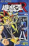 遊☆戯☆王R (2) (ジャンプ・コミックス)