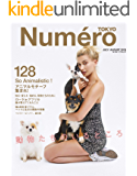 Numero TOKYO(ヌメロトウキョウ) 2019 年 07・08 合併 号 [雑誌] (デジタル雑誌)