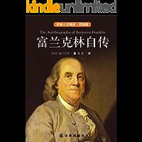 富兰克林自传(中英双语) (双语人文精选)