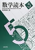数学読本〈5〉微分法の応用/積分法/積分法の応用/行列と行列式
