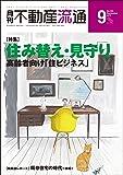 月刊不動産流通2017年9月号