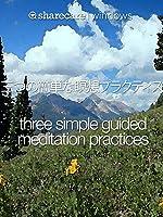 三つの簡単な瞑想プラクティス Three Simple Meditation Practices