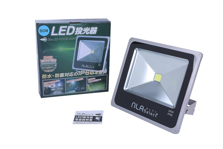 NLAセレクト LED投光器50w(ノイズレス仕様)
