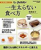Dr.クロワッサン 体に効く簡単レシピ4 一生太らない食べ方 (マガジンハウスムック Drクロワッサン)