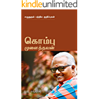 kombu muLaithavan: கொம்பு முளைத்தவன் (Tamil Edition)