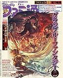 週刊ファミ通 2019年4月11日号