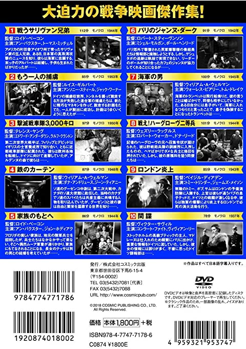 Amazon | 戦争映画パーフェクトコレクション 撃滅戦車隊 DVD10枚組 ACC ...