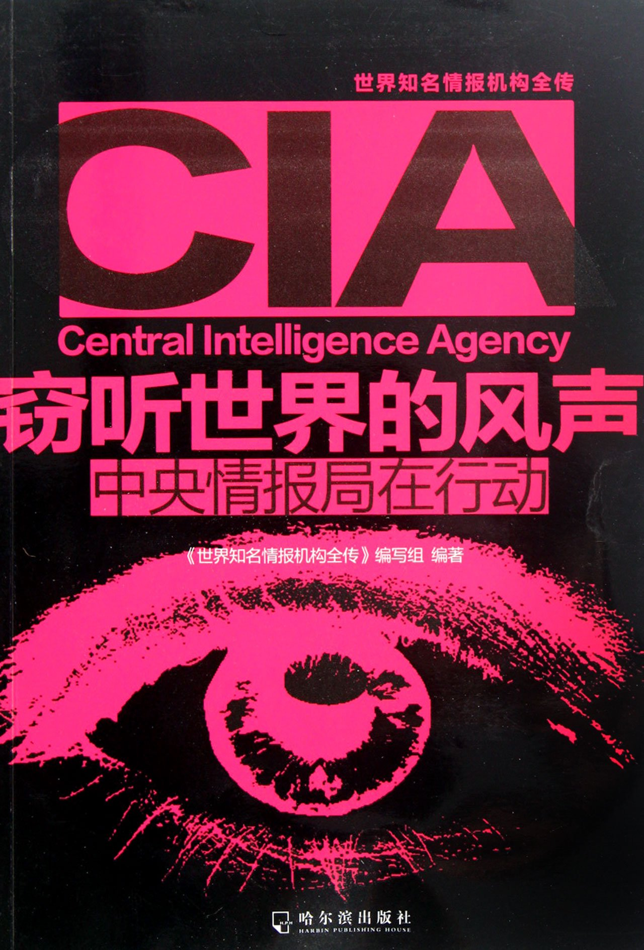 The Power of the Central Intelligence Agency (Chinese Edition) pdf