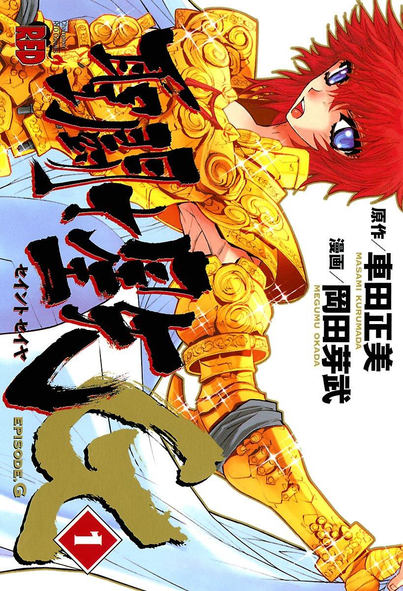 聖闘士星矢EPISODE.G 1 (チャンピオンREDコミックス) (Japanese Edition) eBook: 岡田芽武, 車田正美:  Kindle Store - Amazon.com