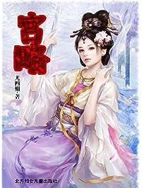 宫略 (Chinese Edition)