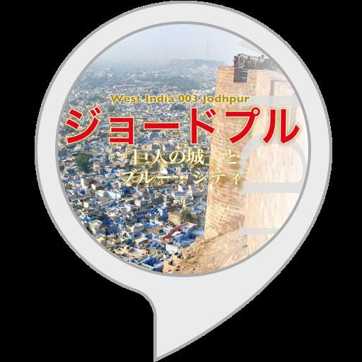 【Alexa版】西インド003ジョードプル〜「巨人の城」とブルー・シティ