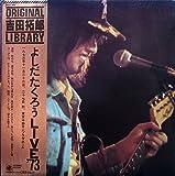 LIVE'73[LPレコード 12inch]