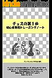 チェスの第1歩: 初心者専用トレーニングノート