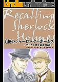 【統合版】追憶のシャーロック・ホームズ-ワトスン博士最後の告白-
