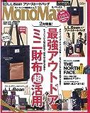 MonoMax(モノマックス) 2018年 12 月号 (付録:L.L.Bean特製フリースバッグ)
