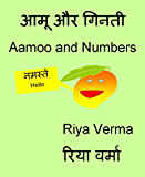 Aamoo and Numbers (Hindi Children's Book Level 1 Easy Reader 3)