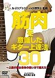 筋肉を意識したギター上達法30 ~上達の壁は身体の使い方で越えろ!~ [DVD]