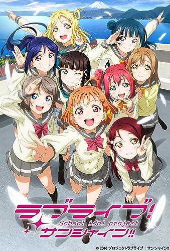 【Amazon.co.jp限定】 ラブライブ! サンシャイン!! Blu,ray 1 (特装限定版)  (全巻購入特典「録り下ろしドラマCD」引換シリアルコード付)