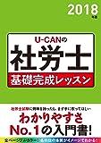 2018年版 U-CANの社労士 基礎完成レッスン【オールカラー】 (ユーキャンの資格試験シリーズ)
