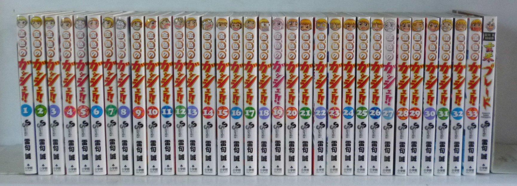 金色のガッシュ!! 全33巻完結